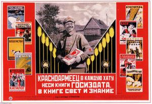 Books propaganda poster