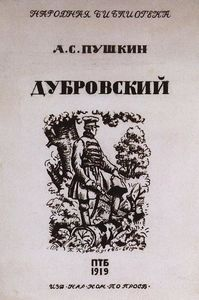 Cover for the novel by Alexander Pushkin ''Dubrovsky''