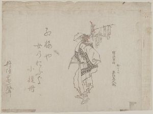 Man Carrying Red Plum Branch With Love Letters