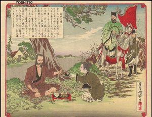 Foreignor's Tea Ceremony