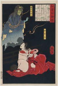 Iga No Tsubone And The Ghost Of Fujiwara Nakanari
