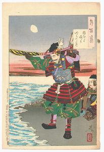 Inamura Promontory Moon