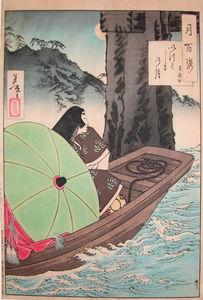 Moon At Itsukushima