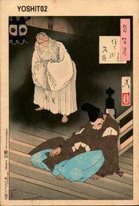 Sumiyoshi Full Moon - Lord Teika