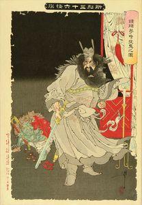Shoki Capturing A Demon In A Dream