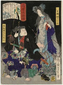 The Ghost Of Yaehatahime