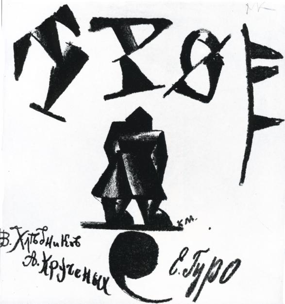 Cover of the Book, 1913 by Kazimir Severinovich Malevich (1878-1935, Ukraine) | Paintings Reproductions Kazimir Severinovich Malevich | WahooArt.com